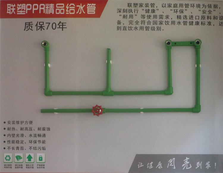 联塑PPR精品给水管
