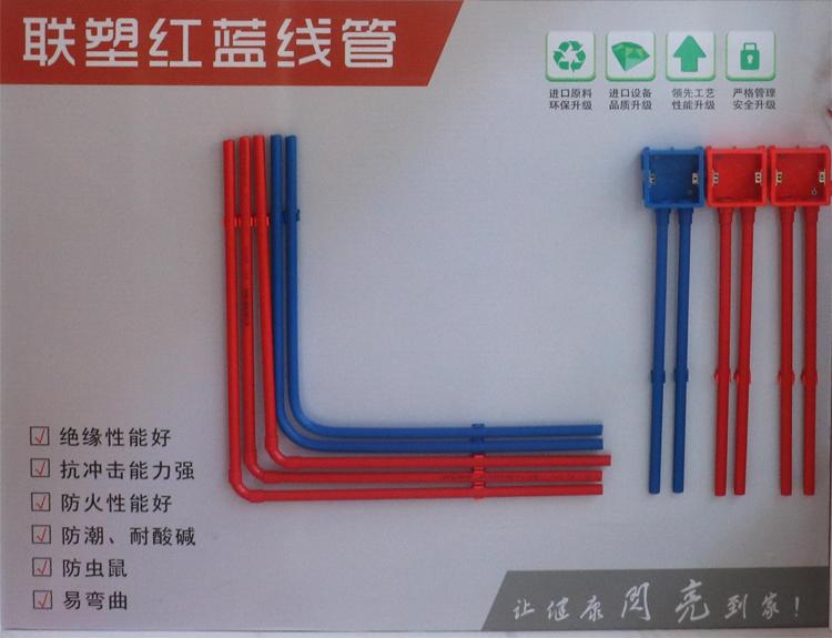 联塑红蓝线管